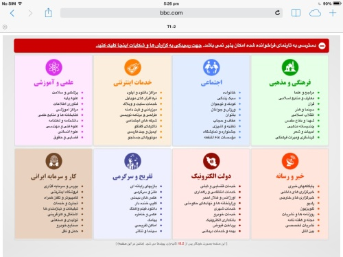 Many websites are blocked in Iran and the internet speed is deliberately slowed down to discourage its use